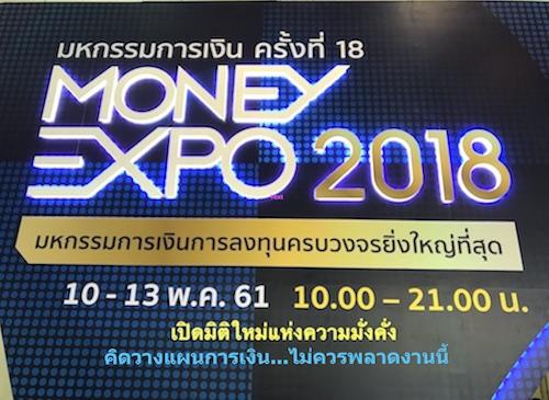 MONEY EXPO 2018 ยิ่งใหญ่ เปิดมิติใหม่แห่งความมั่งคั่ง แบงก์แข่งเงินกู้ 0%-เงินฝาก 4% ประกันแจกฟรีทองหนัก 25 บาท ออมหุ้น-ออมกองทุนสร้างเงินล้าน