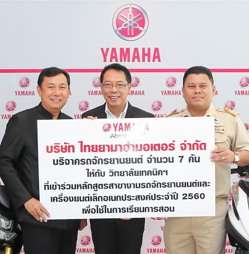 ยามาฮ่า สนับสนุนรถจักรยานยนต์วิทยาลัยเทคนิค 7 สถาบันทั่วประเทศ