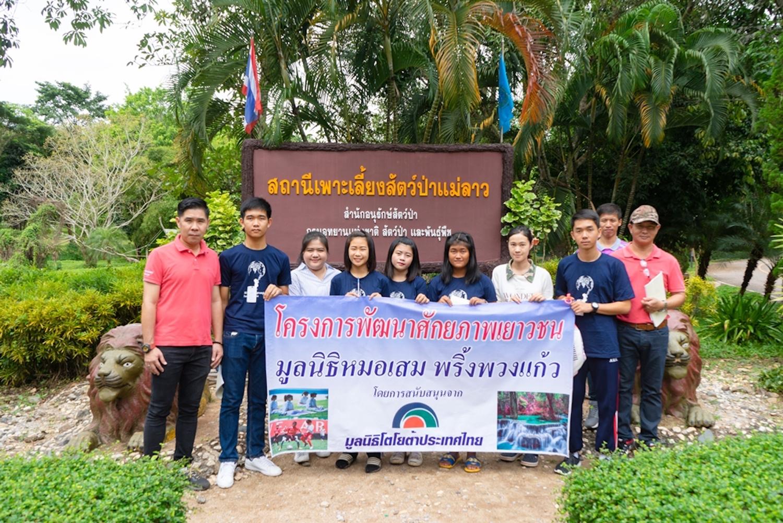 มูลนิธิโตโยต้า ร่วมกับมูลนิธิหมอเสม  จัดค่ายพัฒนาศักยภาพเยาวชน  ยกระดับคุณภาพชีวิตให้แก่สังคมไทย